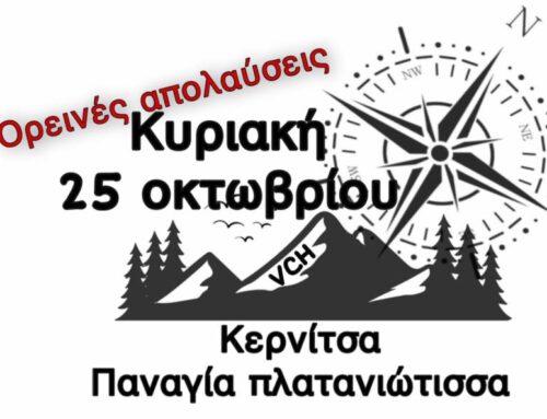 Το varadero club Hellas πάει ορεινή Αχαΐα