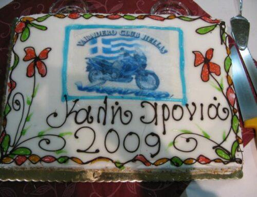 Σεζόν 2009 Κοπή Πίτας