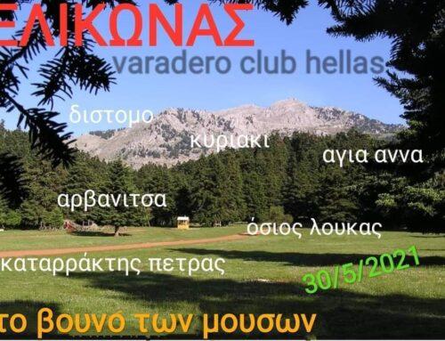 Το varadero club hellas παει ορος ελικωνα