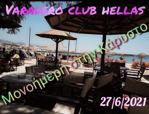Το varadero club hellas παει στην ΚΑΡΥΣΤΟ